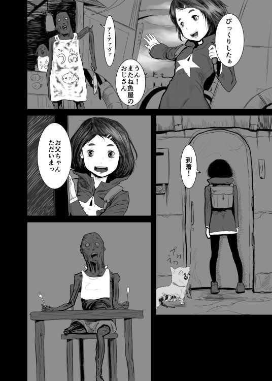 「七味ちゃんの日常」MAGMA