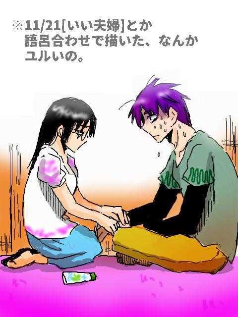 11/21「いい夫婦」で、なんとなくラクガキ漫画