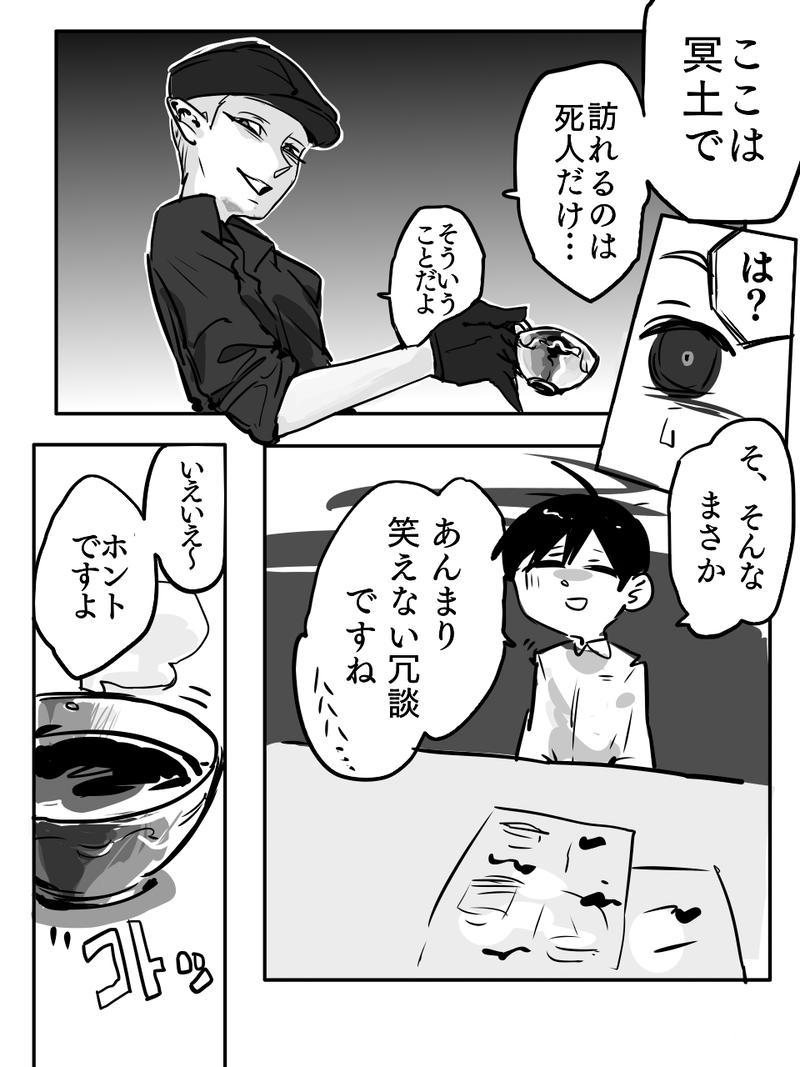 ようこそ喫茶今際