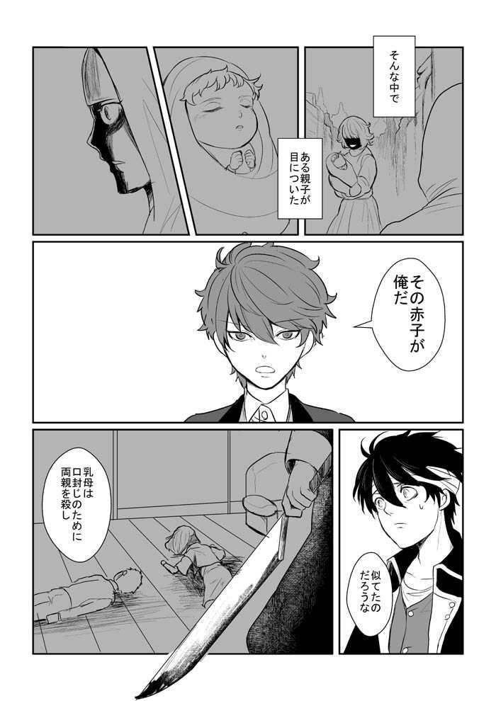 Scene 10