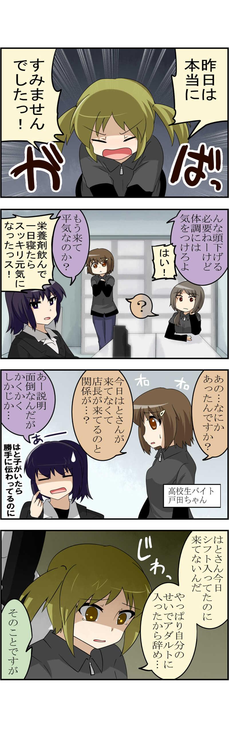 第34話「ハートフルフレンズ④」
