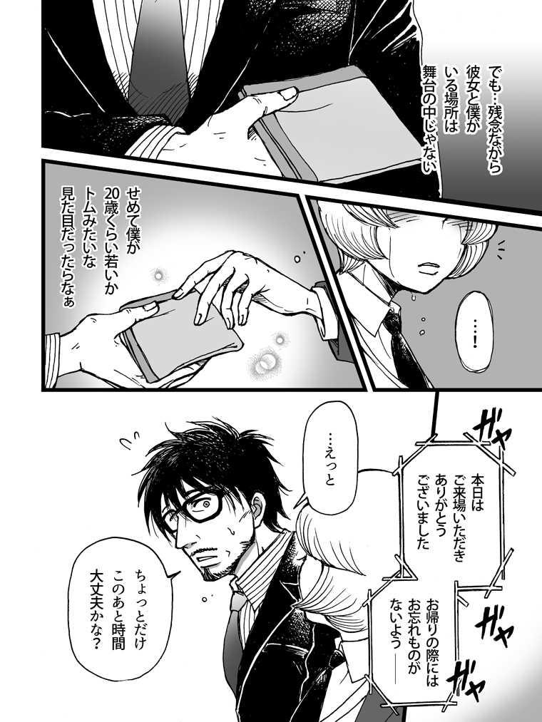 こわモテ!【第四話】