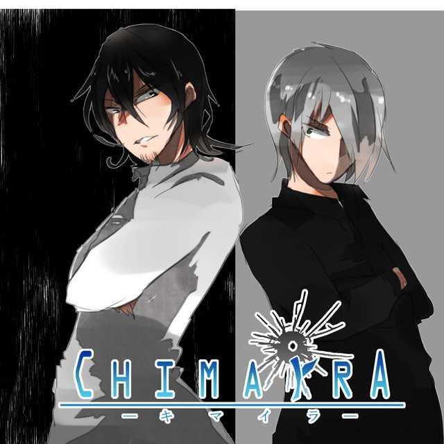Chimaira(完結編)