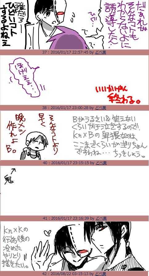 16/1/8「『安心してください、挿入ってますよ』な、Kn×B」