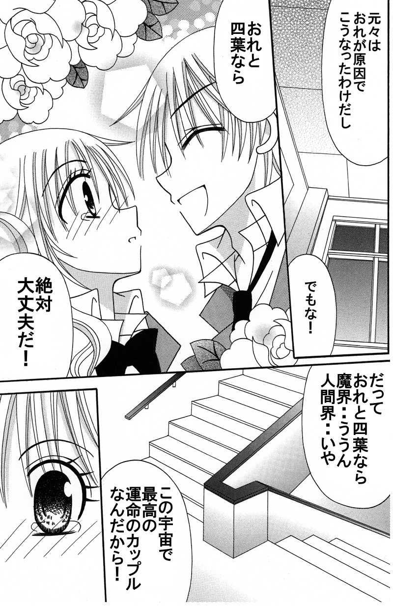 第6話:目覚めよ!魔法の杖(その2)