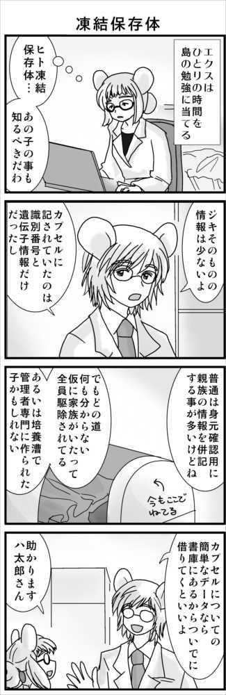 その3(ネズミ族・箱の少女)