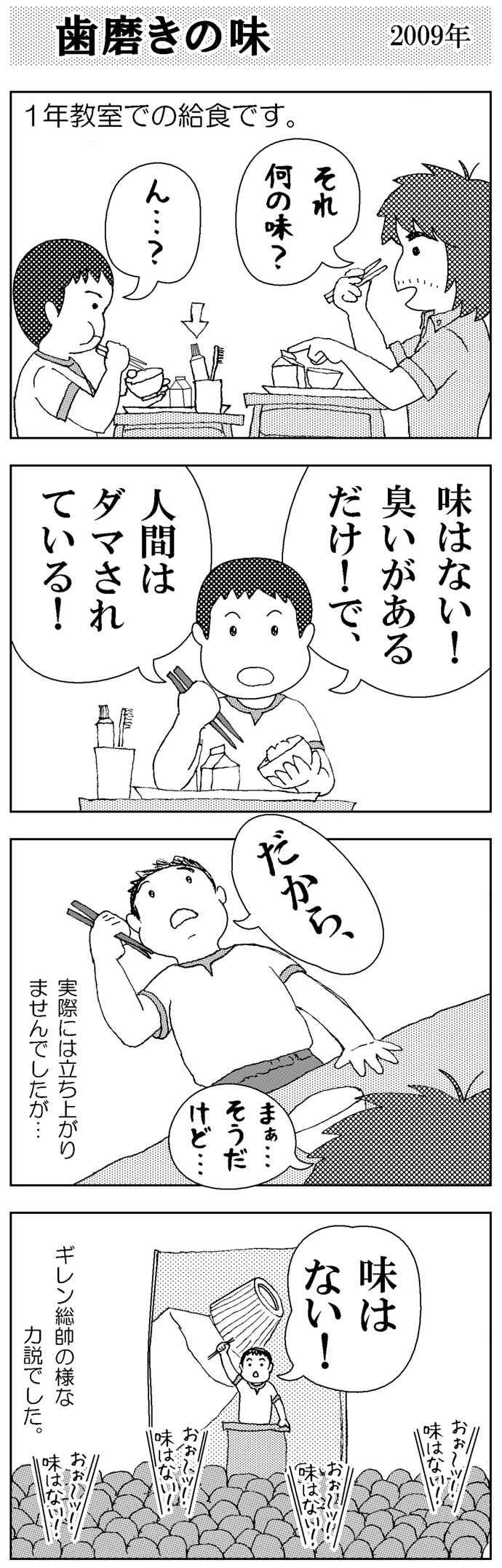 歯磨きの味