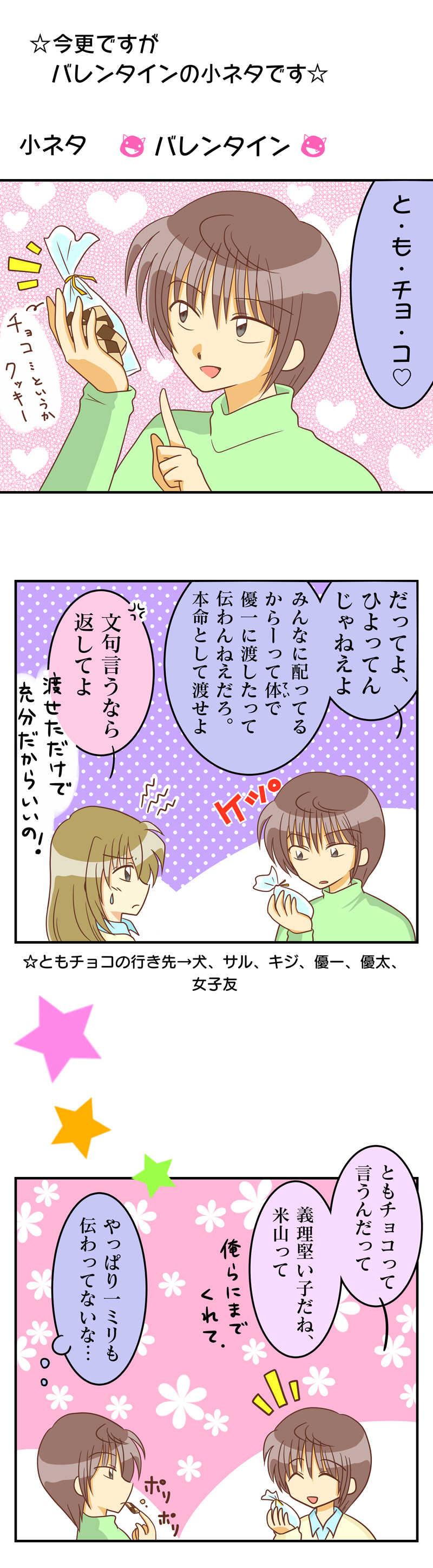 番外編.バレンタイン小ネタ