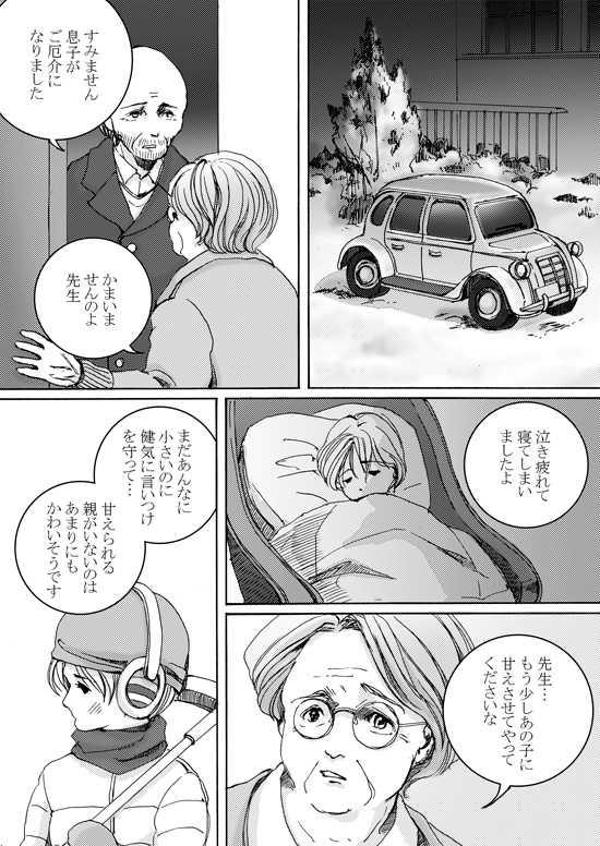 Episode 2-3 [1/2] ハトシェプスト