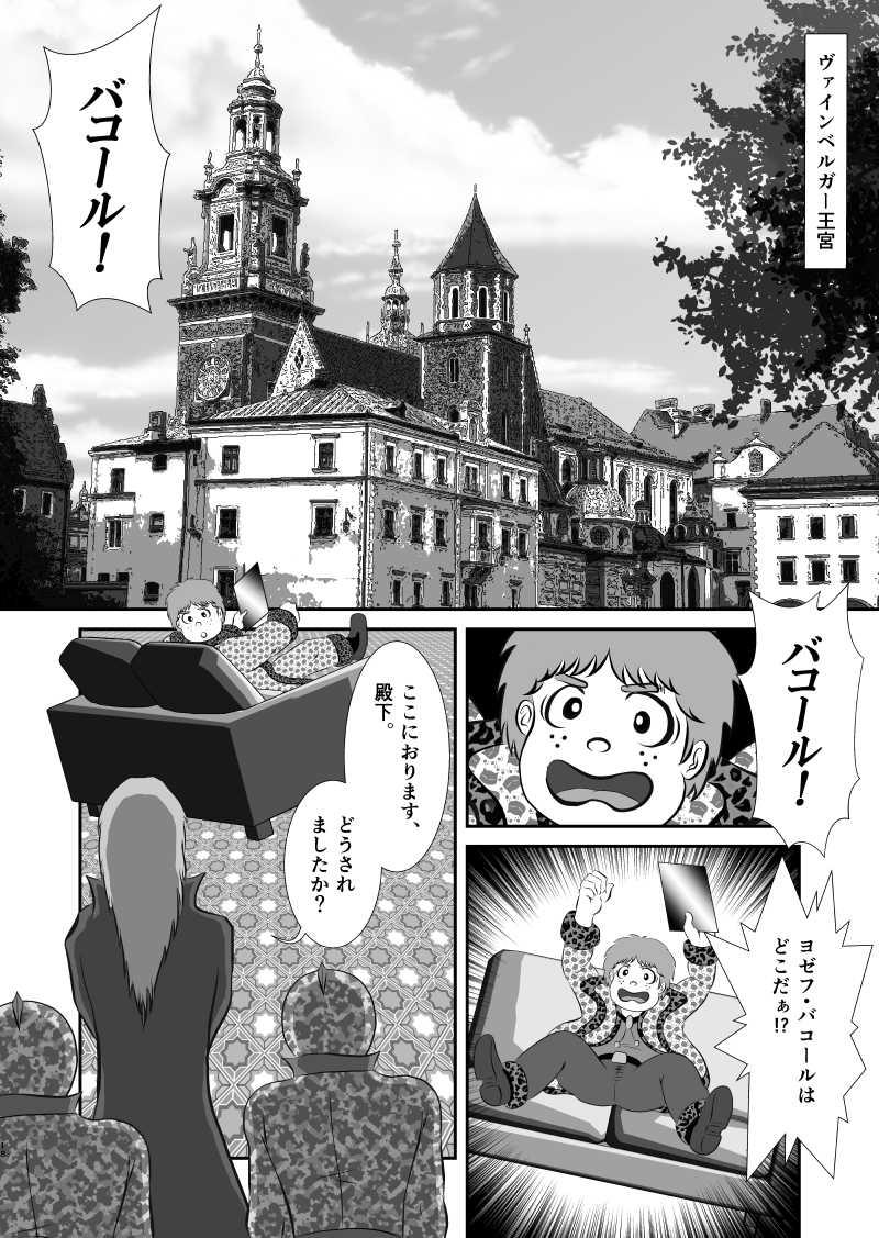 第23話 リーセントゲリラ(1)