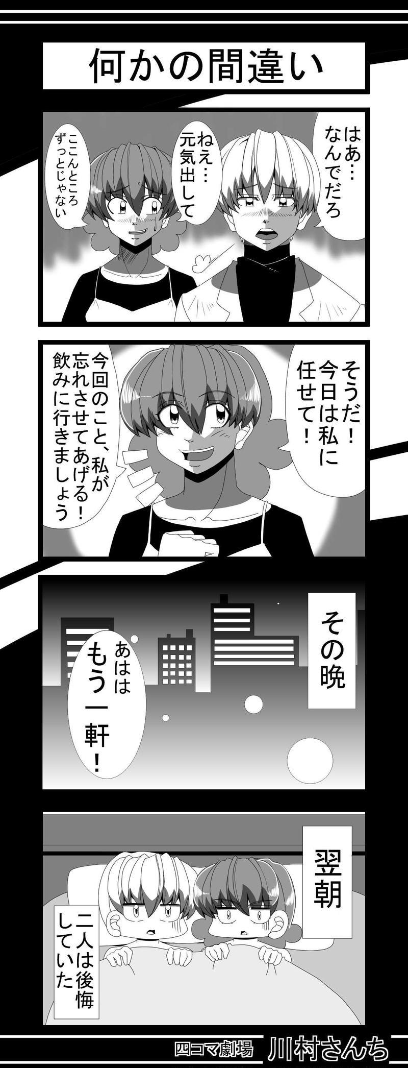 川村さんち 第113話