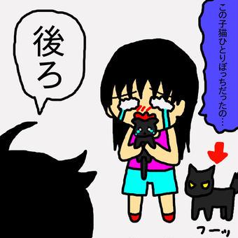 迷子の黒猫ちゃん
