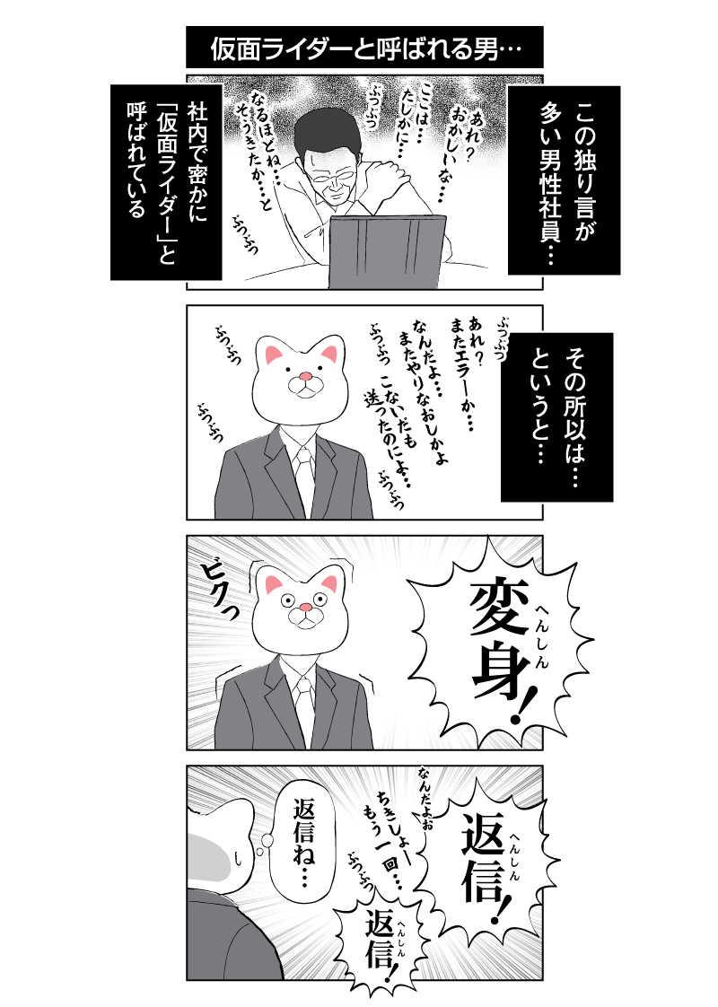 会社員 玖島川の日常 77