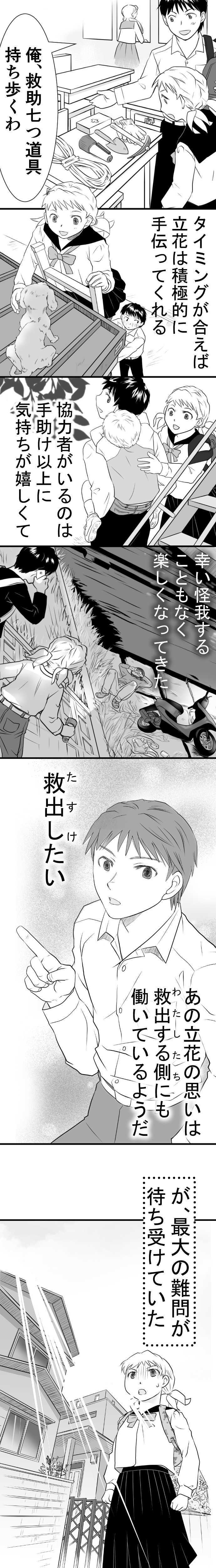 レスキューJC(女子中学生)タテコミ版