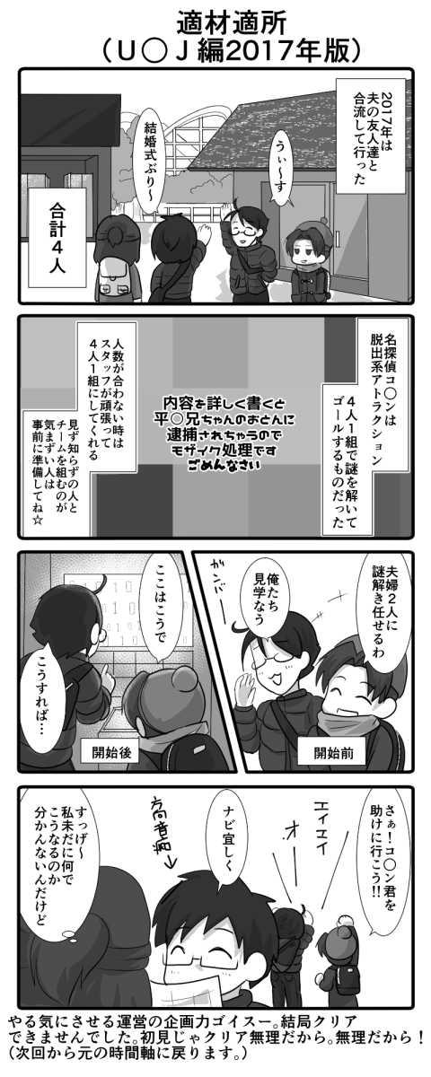 適材適所(U○J編2017年版)