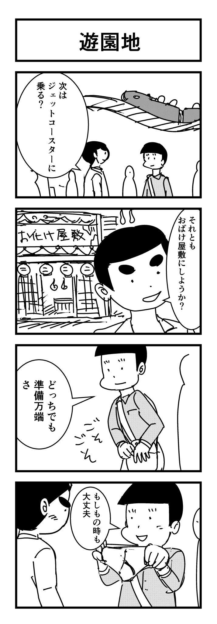 マー坊 第2集