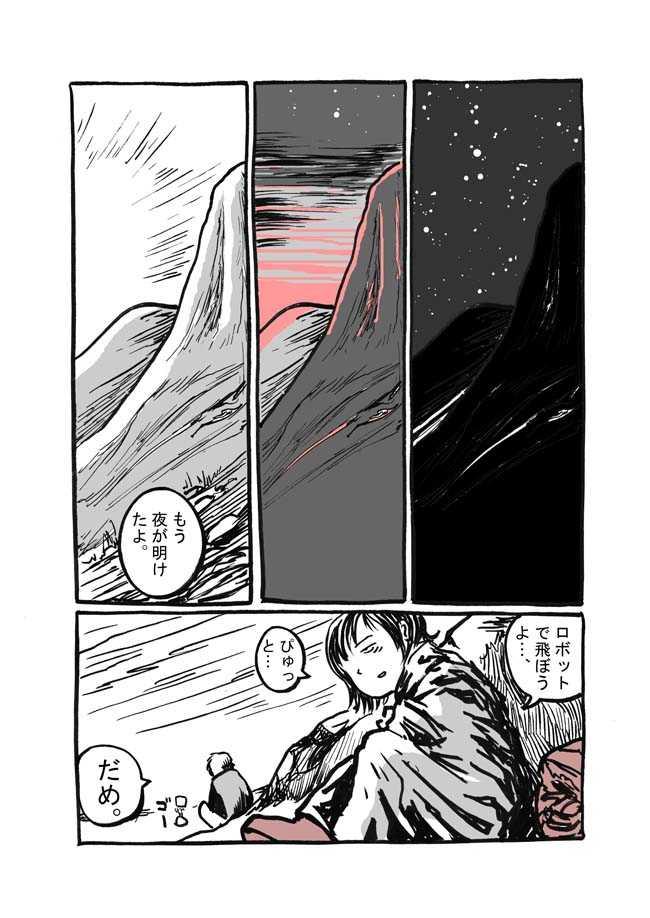 三話目「山行」