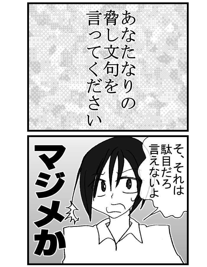 オマケ漫画1