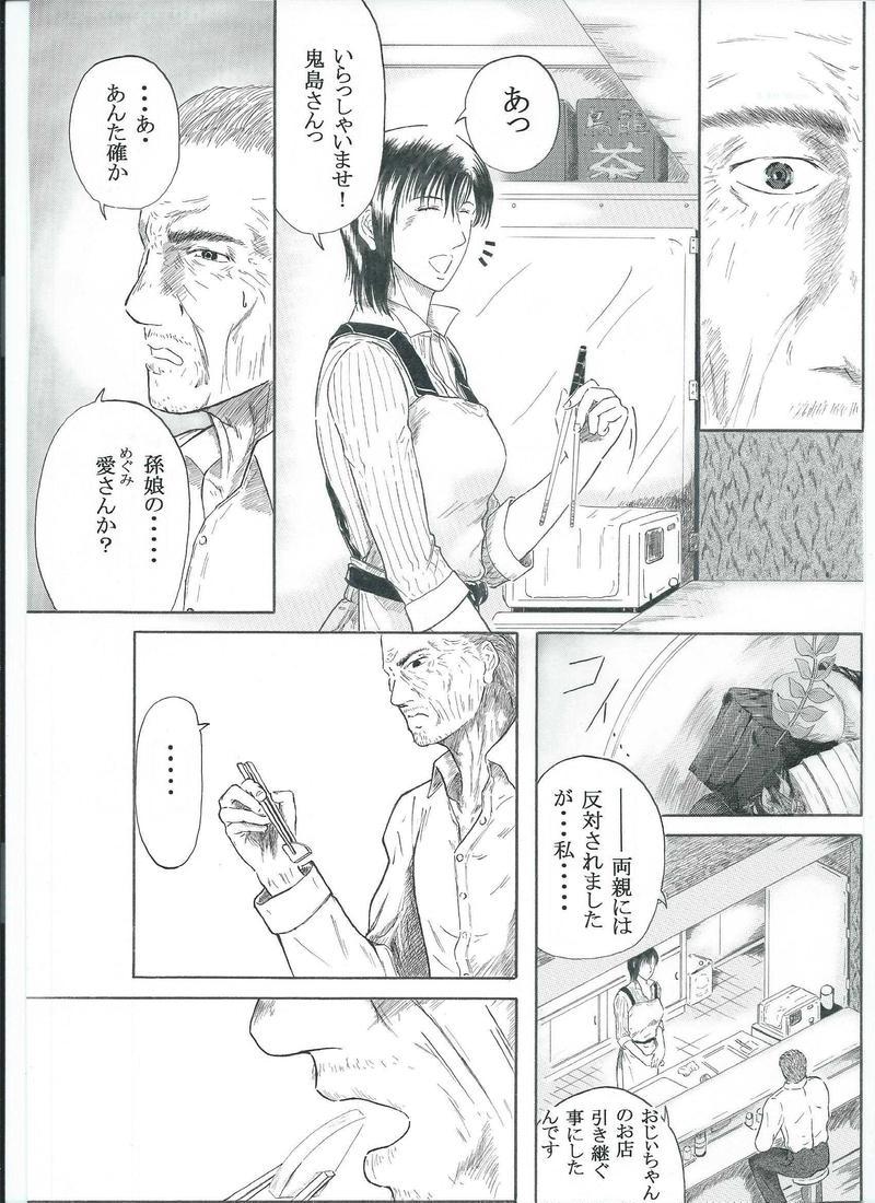 厳次郎と愛