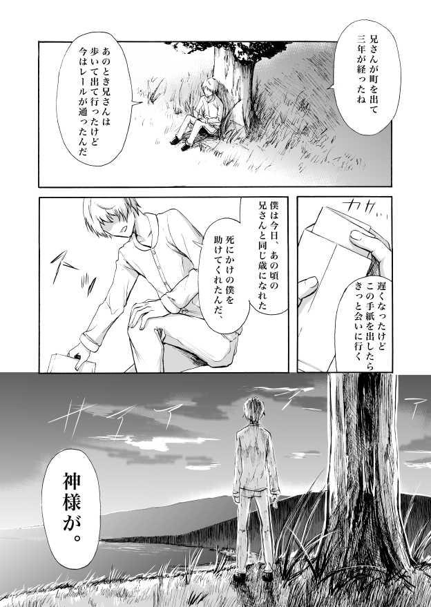 然る死神の噺【Ⅴ】