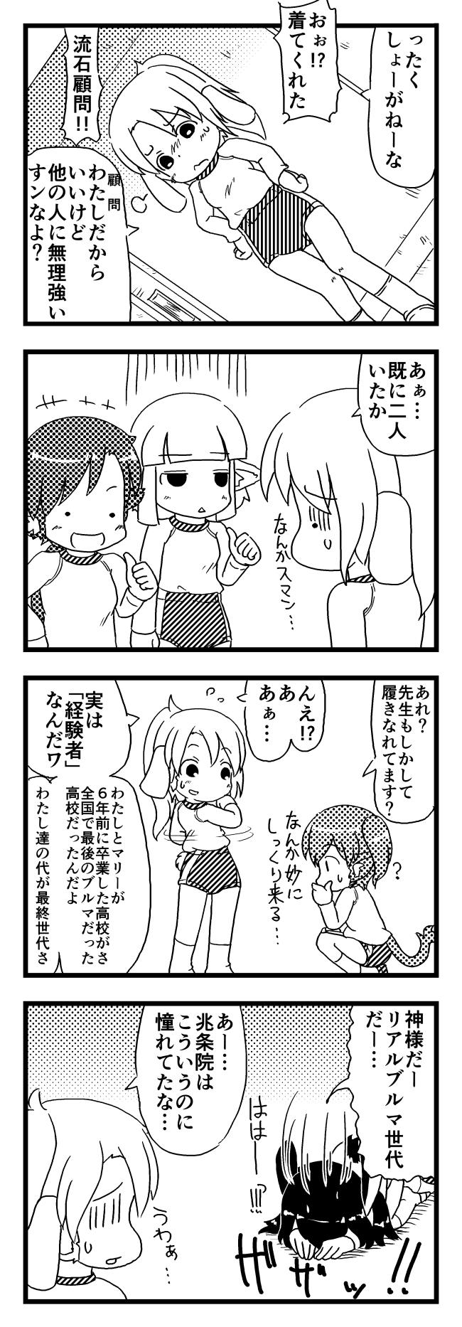 第22話 - いじらレナ