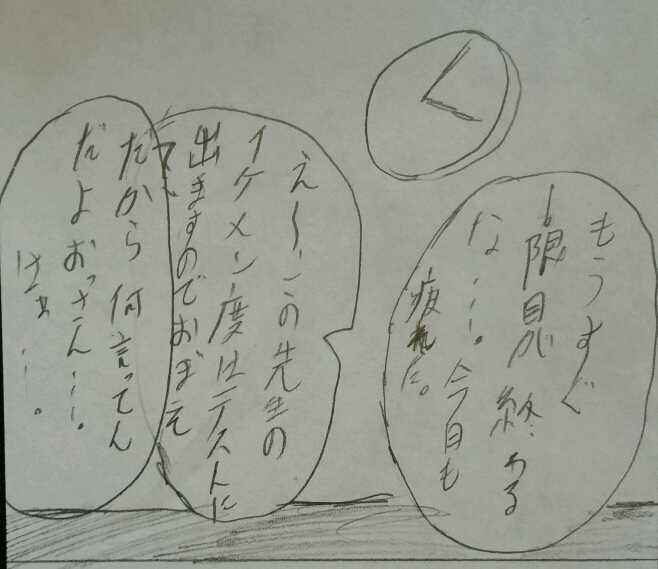 派遣戦士~第3話~1