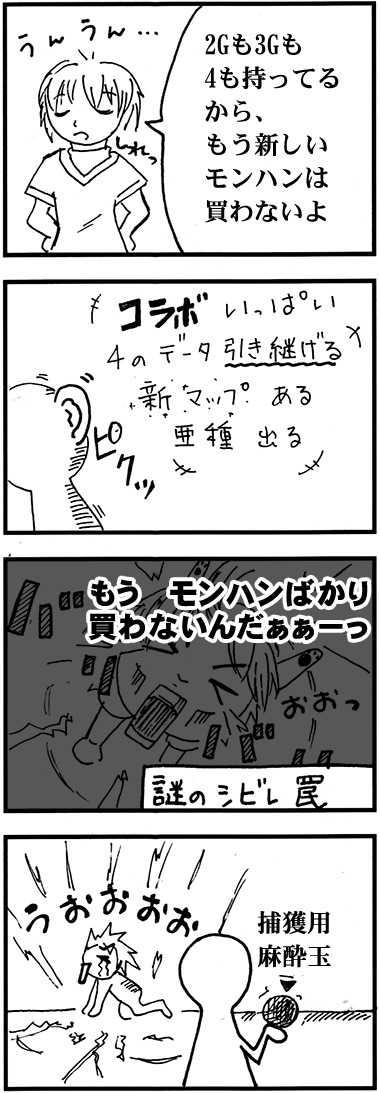 【モンハン ネタ】誘惑の罠