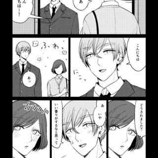 ブラックキュービック/110話