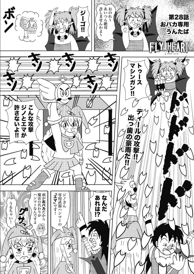 第28話_おバカ専用