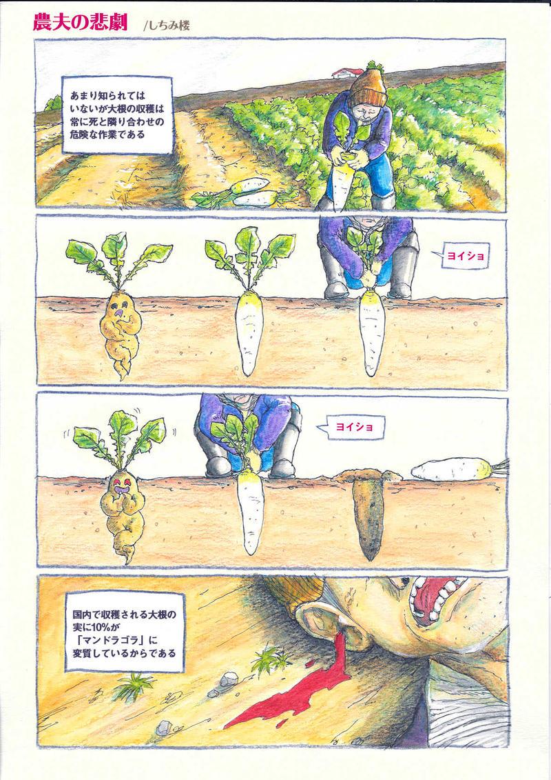 農夫の悲劇 / しちみ楼