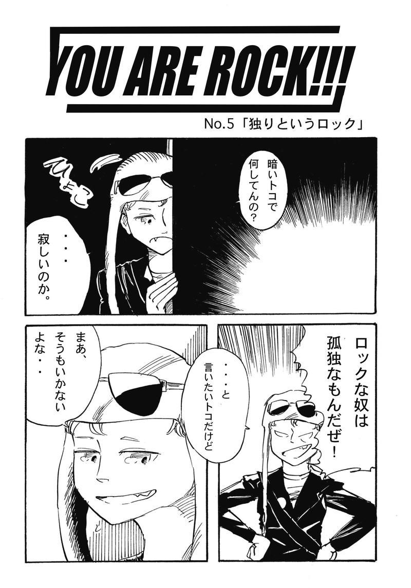 No.5「独りというロック」
