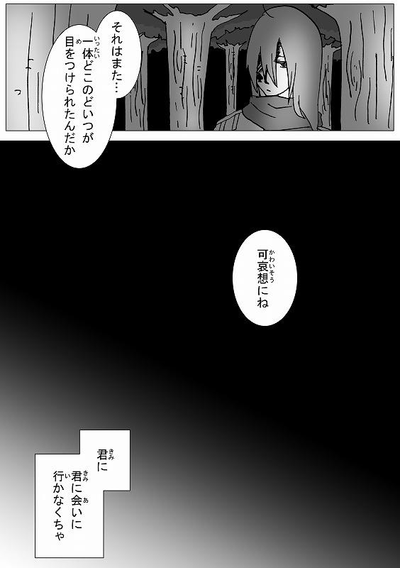 第十幕:祭囃子で逢いましょう(後編)
