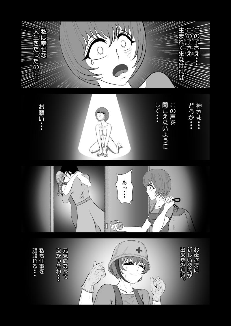 第36話 待ち受ける敵(5)