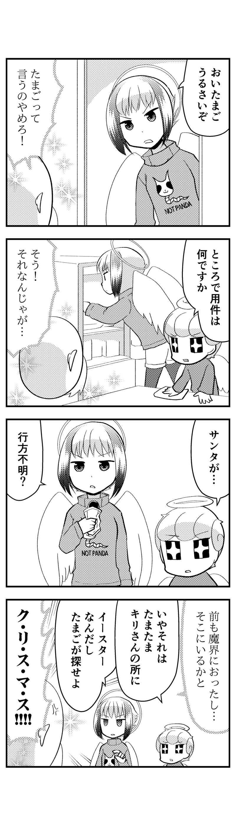 108 炎上のメリークリスマス