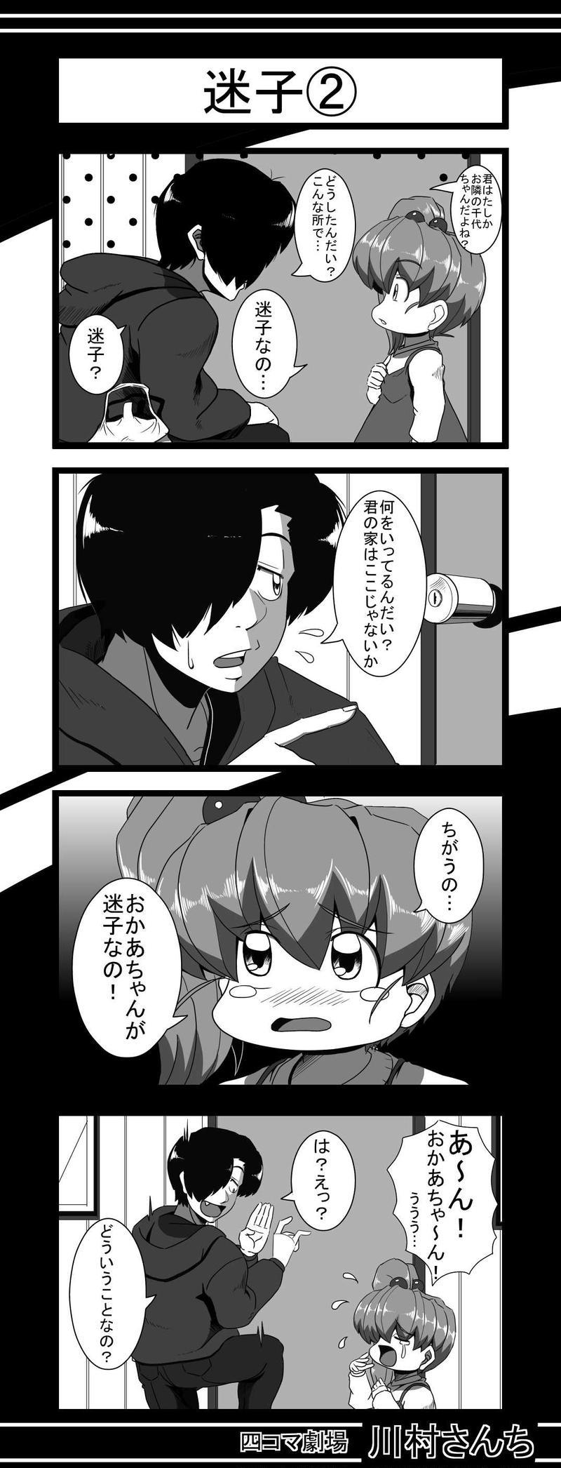 川村さんち 7話