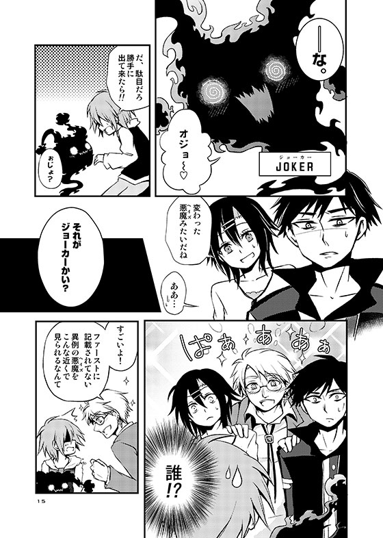 (番外編)Chapter0.5 『02 続・家族ができた日』