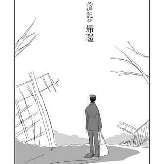 24話 ≪追記≫帰還2/2