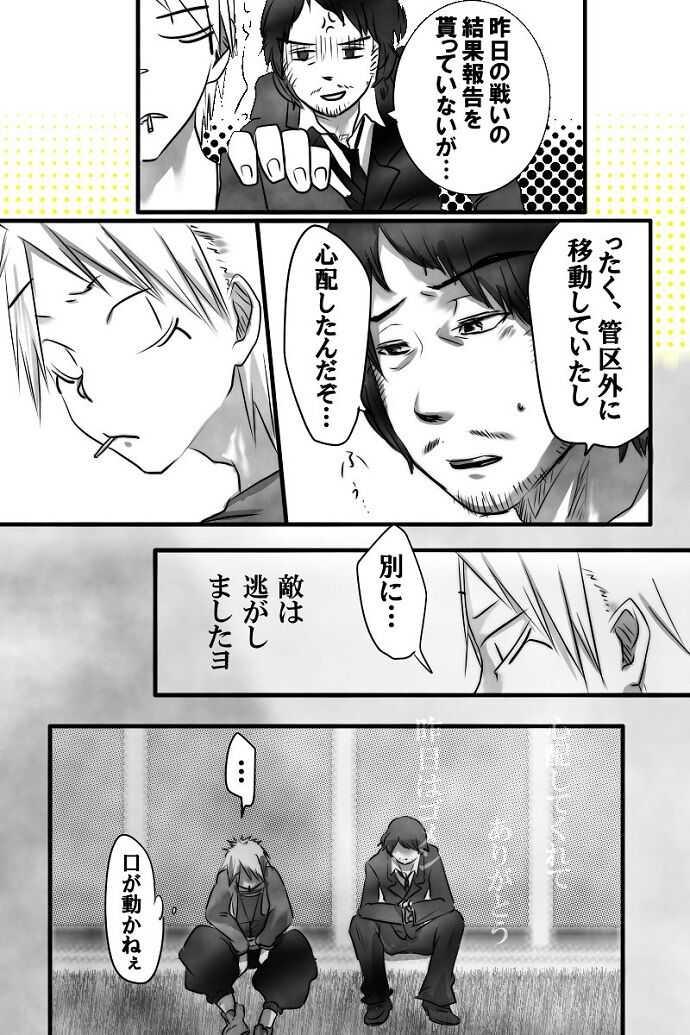 No.28「兵藤 静香」
