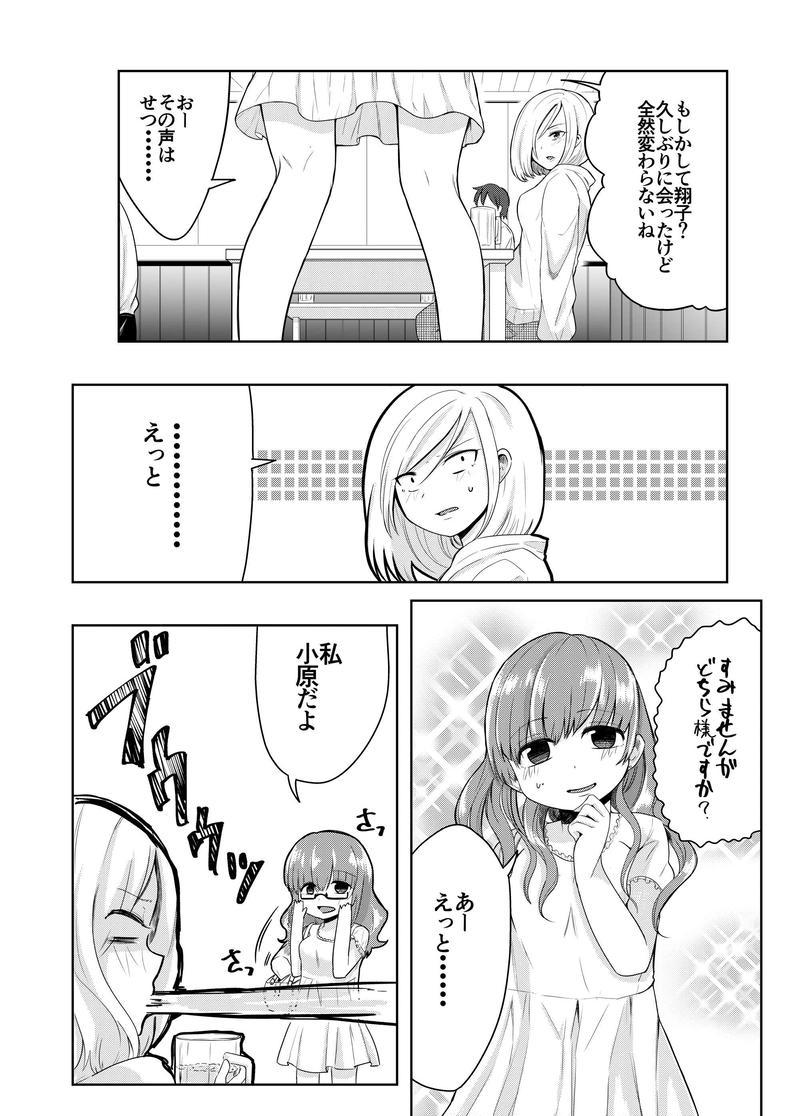女子×キス=コクハク