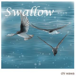 Swallow スワロウ 第三羽