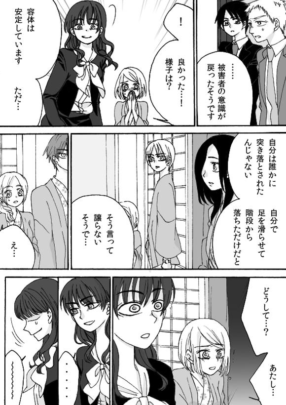 第4章 part7 隠れ家温泉宿の事件簿