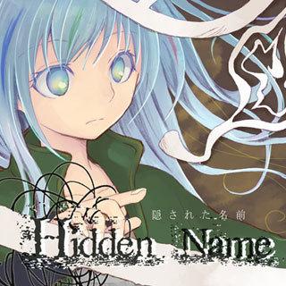 隠された名前(1)