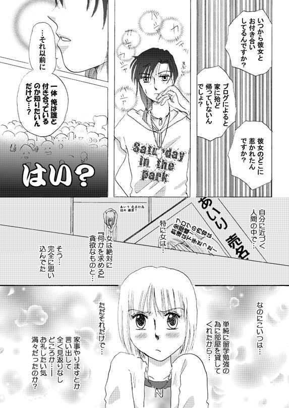 Metamorphose #02番外編(トミー編)
