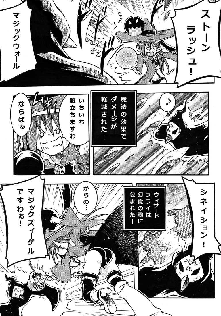 #36「魔法の章 補助編」