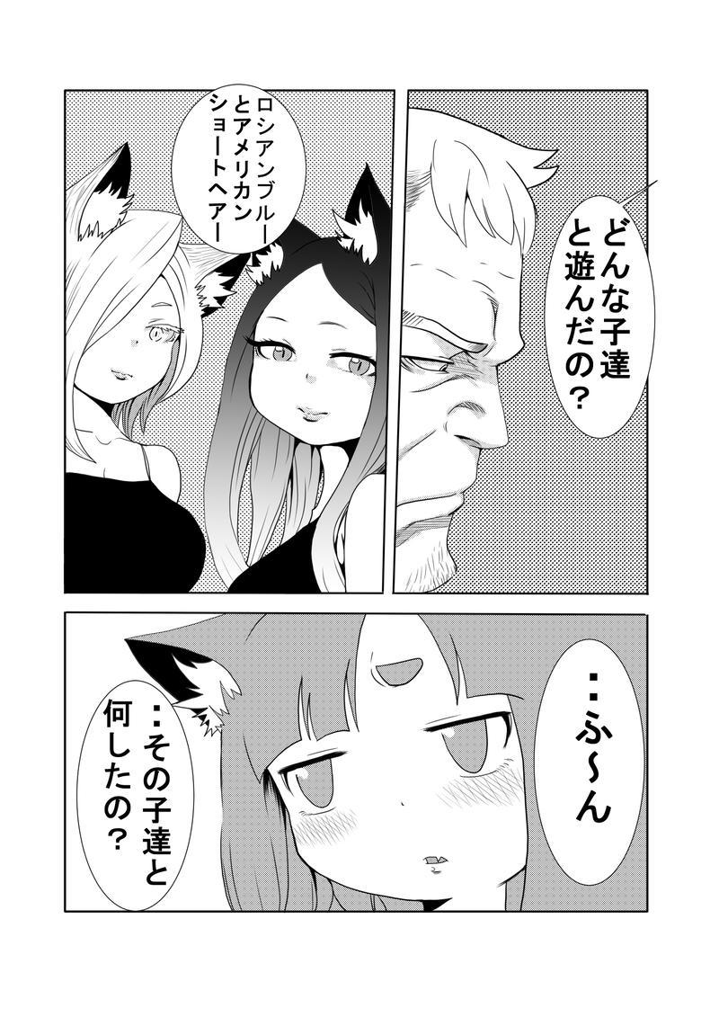 ネコとオッサン第7話