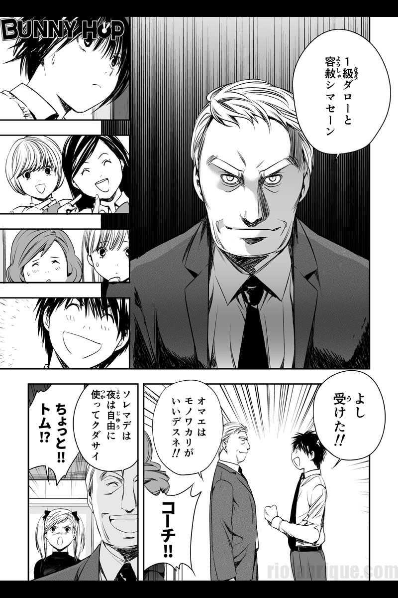 第7話 : Mr.スプリングス (1)