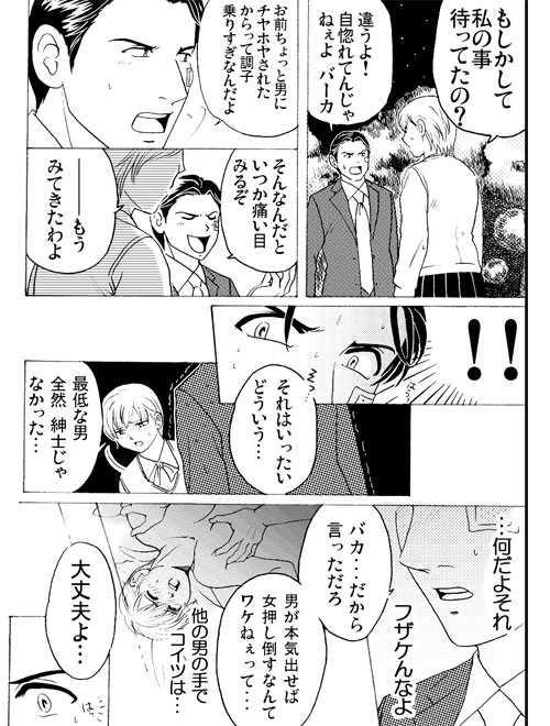 第2話・恋のバカ~ンス