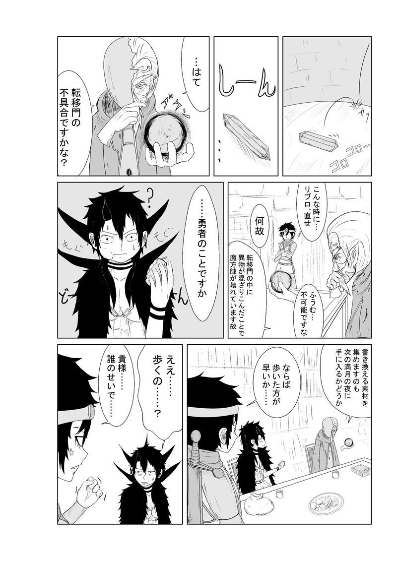 第四頁 魔法
