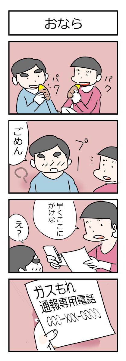 マー坊 その5