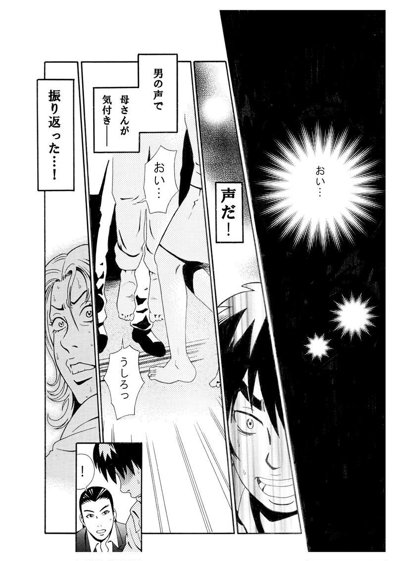 ファースト・メモリー第6話